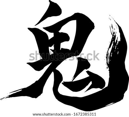 [Evil, Ogre, Demon]Japanese Calligraphy   -Hand writing ストックフォト ©