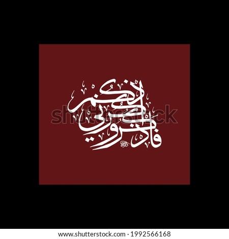 'faz kuruni az kurkum' (surah al-baqarah 2:152). means: So remember Me; I will remember you. Foto stock ©