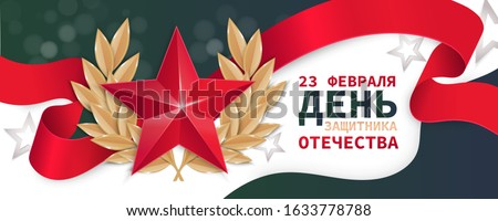 23 February background. The red star with a laurel wreath on a red ribbon. (Translation: February 23. Defender of the Fatherland Day)