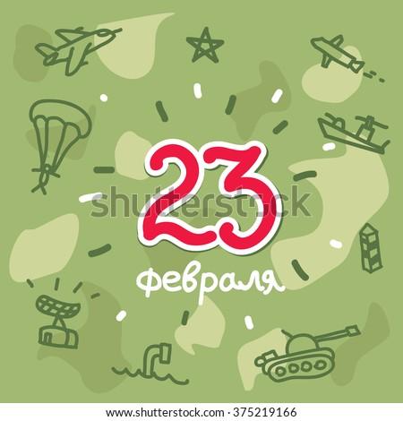 23 february card russian