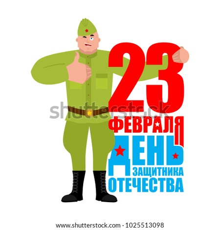 23 February. Defender of Fatherland Day. Soviet soldier thumbs up and winks. Retro Russian warrior happy emoji. Military in Russia Joyful.    Translation text Russian. February 23. Congratulations
