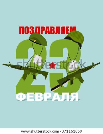 23 february military