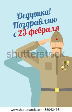 23 february military veteran