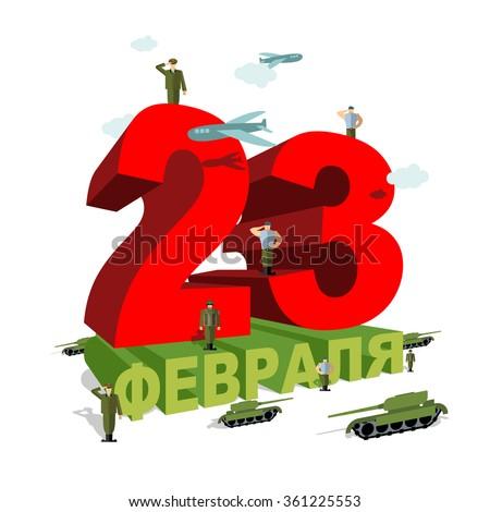 23 february patriotic
