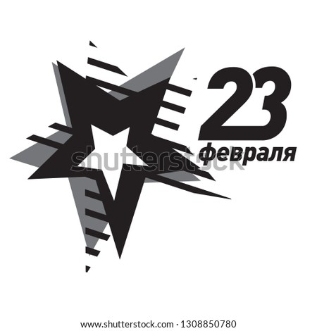 23 february text in Russian. Vector men holiday label.