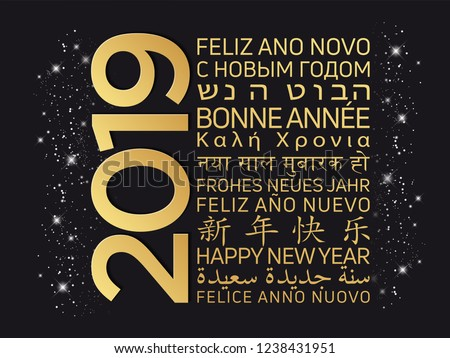 2019 Greeting Card - Happy New Year\ Text means Happy New Year in various languages : Hebrew, Spanish, Russian, French, Italian, Greek, German, Portuguese, Chinese, Arabic, Hindi