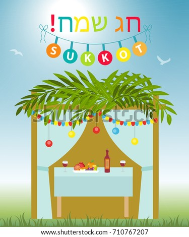 Greeting card Happy Sukkot with Sukkah. Template for a poster, flyer. Isolated on white background. Vector illustration