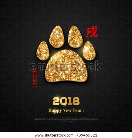 2018 greeting card with shining gold paw print. Vector illustration. Brochure design template, business diary cover,  Chinese Hieroglyph - Happy New Year, Zodiac Sign - Earth Dog