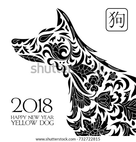 2018. Greeting Chinese New Year card with stylized dog. One color print. Vector illustration.