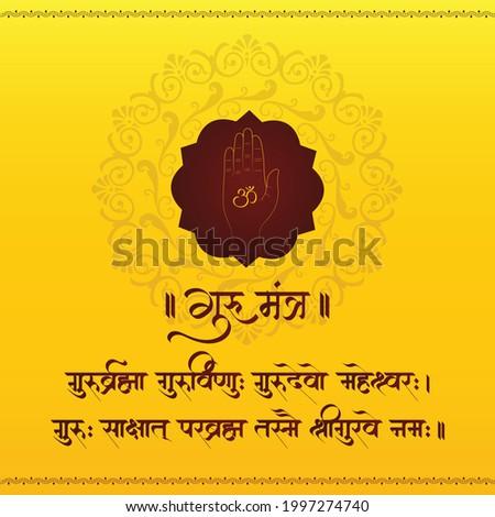 """Guru Brahma Guru Vishnu"" is a Sanskrit spiritual chant. Sanskrit Shlok, Guru mantra. Concept of guru hand, give blesses to his shishya. Сток-фото ©"