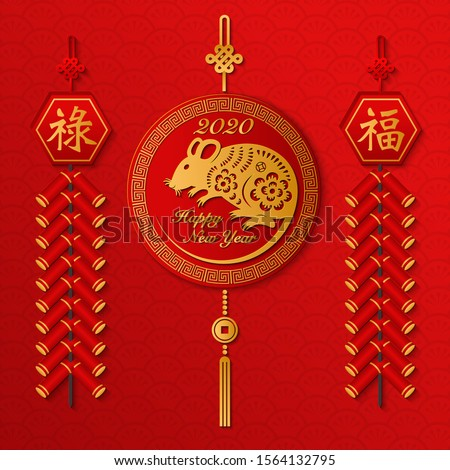 2020 Happy Chinese new year of retro gold relief Zodiac sign rat hanging ornaments and firecrackers. Chinese translation : Blessing and prosperity.