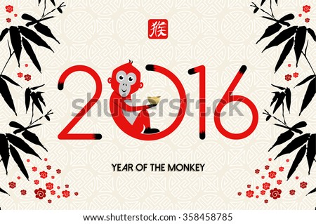 2016 happy chinese new year of