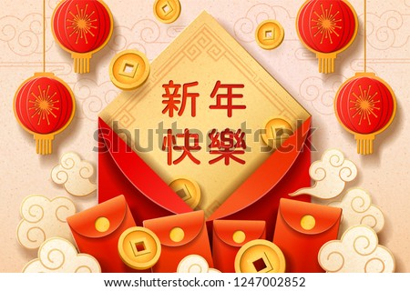 2019 happy chinese new year with red packet or envelope and golden bars as dumplings, fireworks and clouds, lanterns or lamp. Paper cut for China spring festival or card design for CNY holiday