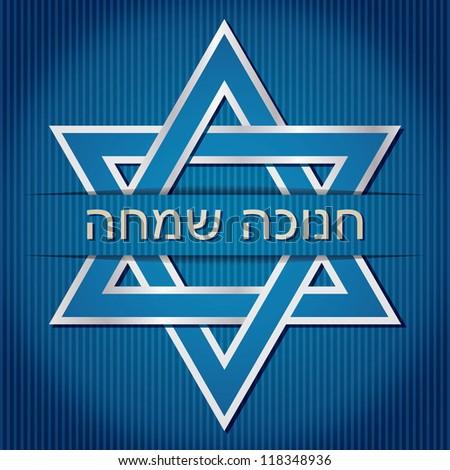 """""""Happy Hanukkah"""" Hebrew blue star of David card in vector format."""