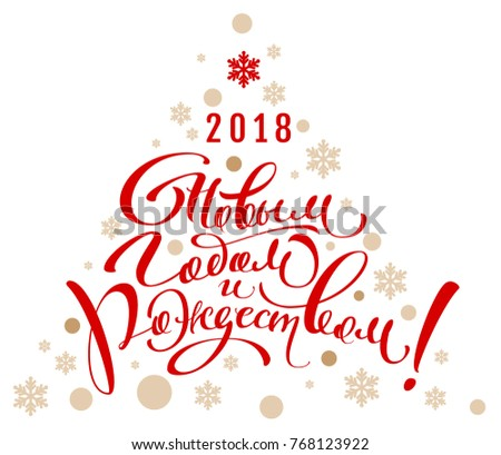 2018 happy new year and
