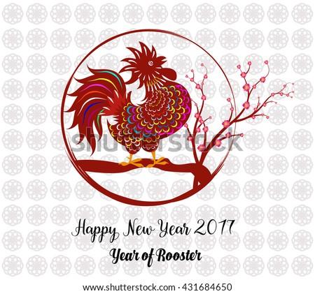 2017 happy new year greeting card celebration chinese new year of the rooster lunar - Chinese New Year 2011
