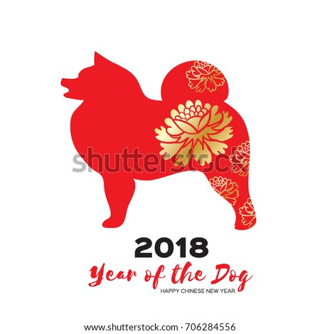 chinese new year greeting card 2018 year of the yellow dog vector illustration ez canvas