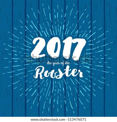 2017 happy new year greeting