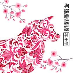 2018 Happy New Year greeting card. Year of the dog. Chinese New Year with hand drawn doodles. Vector illustration. Chinese Translation: Happy New Year, dog