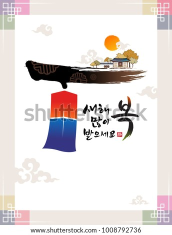 'Happy New Year, Korean Text Translation: Happy New Year. Calligraphy and Korean traditional lantern and traditional house.