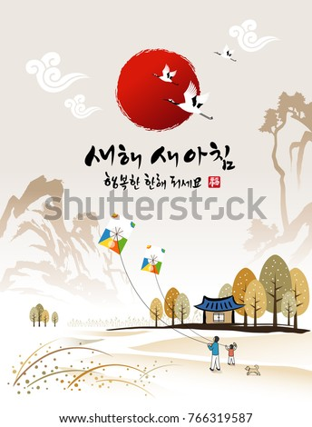 'Happy New Year, Korean Text Translation: Happy New Year' Calligraphy and Korean traditional kite flying people and dogs