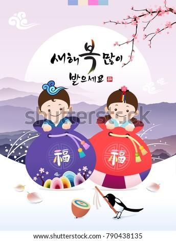 'happy new year  korean text