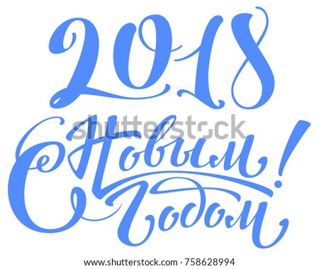 2018 happy new year text. Translation from Russian congratulation for greeting card. Isolated on white vector lettering handwritten calligraphy text
