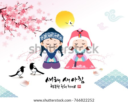 New years vector background download free vector art stock happy new year translation of korean text happy new year calligraphy and m4hsunfo