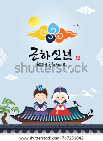 'happy new year  translation of