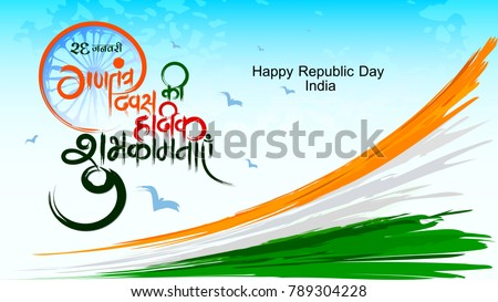 'Happy republic day India' artificial calligraphy in hindi
