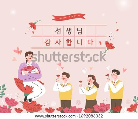 "Happy Teacher's Day background poster. vector illustration  / Korean Translation: ""Thank you, teacher"""