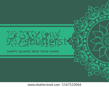 1440 hijri happy islamic new year greeting background design with green arabesque decorations