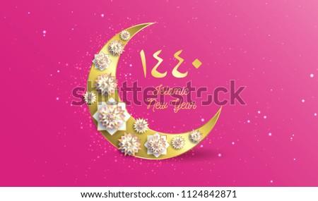 1440 hijri islamic new year happy muharram greeting card download 1440 hijri islamic new year happy muharram muslim community festival eid al ul adha m4hsunfo