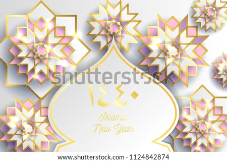 1440 Hijri Islamic New Year Happy Muharram Greeting Card - Download ...