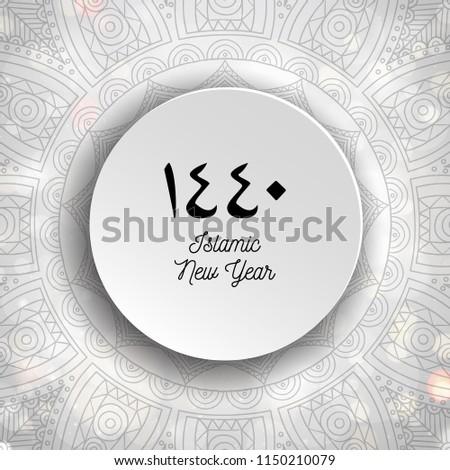 Hijrah Popular Royalty-Free Vectors | Imageric com