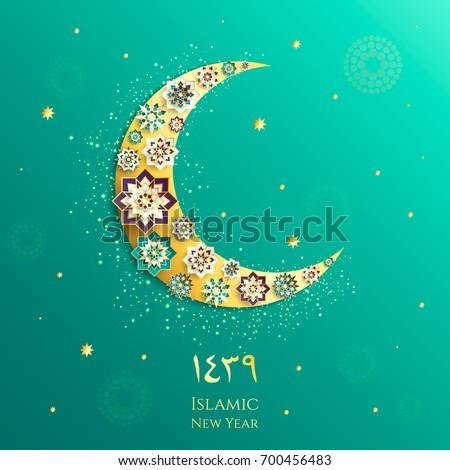 1439 hijri islamic new year
