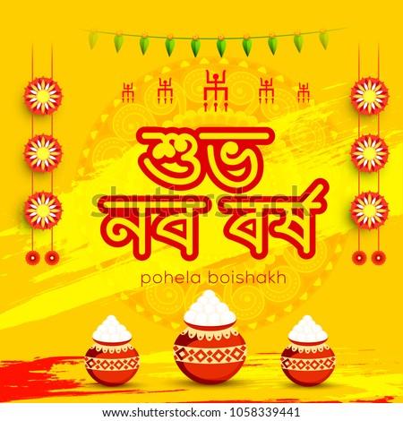 illustration of bengali new year pohela boishakh greeting card background