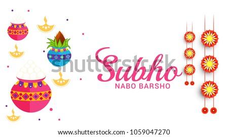 Bengali nabo barsho card