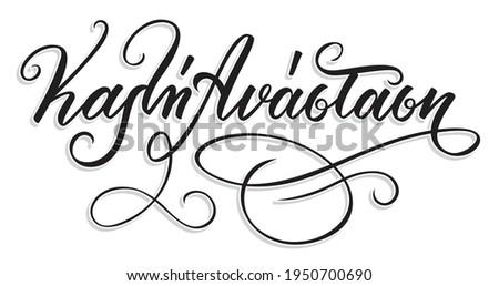Καλή Ανάσταση in greek language means Happy Easter. Hand Lettering Calligraphy with Brush Pen. Vector Print Illustration.  Foto d'archivio ©