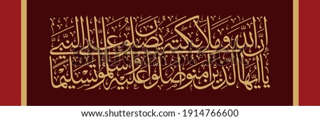 """""""innallaha wa malaikatahu"""" (Surah Al-Ahzab 33:56). means: Indeed, Allah confers blessing upon the Prophet, and His angels [ask Him to do so]. O you who have believed, ask (Allah to confer) blessing,"""