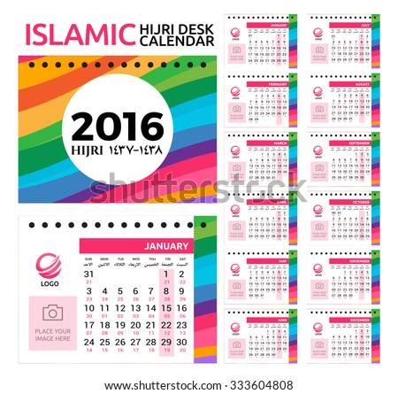 2016 islamic hijri calendar