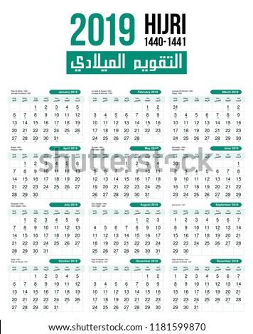 2019 Islamic hijri Monthly calendar template design. 1440-1441 Hijra Calendar