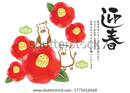 2021 japanese new year card