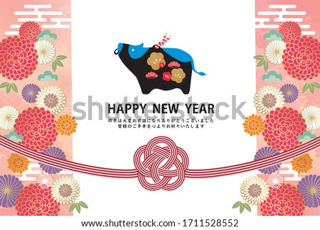 2021 Japanese New Year card material, illustration of ox and floral background Translation: Thank you very much for your help last year. We wish you all the best of luck.