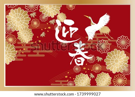 2021 Japanese New Year card template Translation: Welcome New Year
