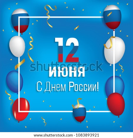 12 june happy russia day