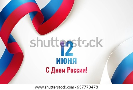 12 june. Happy Russia Day greeting card. Waving russian flags isolated on white background. Patriotic Symbolic background  Vector illustration