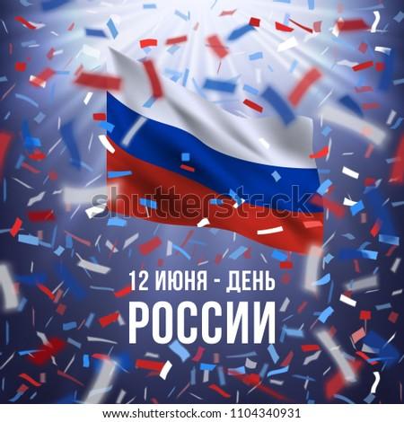 12 june happy russia day