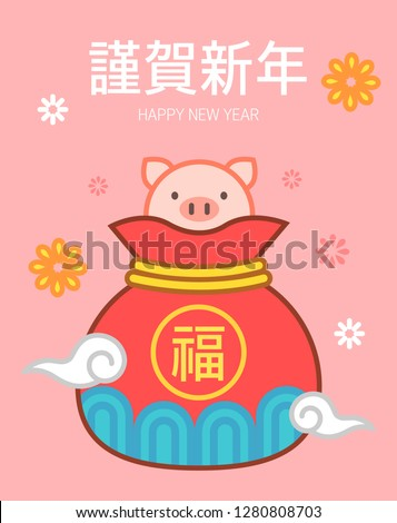2019 korea new year - Year of the Pig / Chinese character for