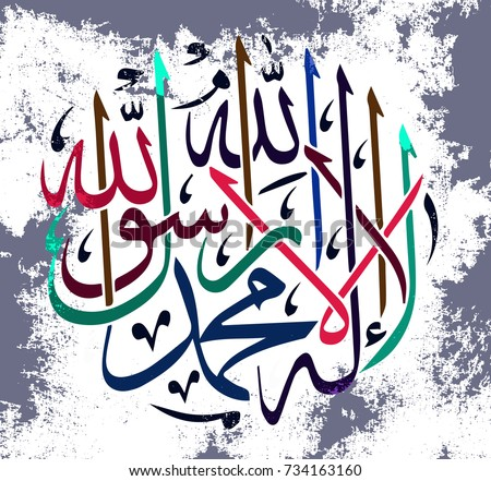 islam allah design download free vector art stock graphics images